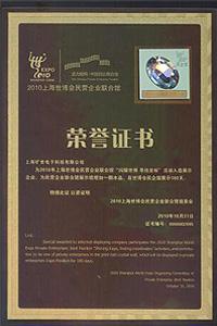 上海世博会民营企业联合馆荣誉证书